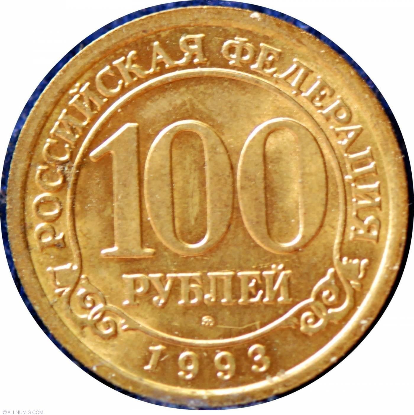 25 SPITSBERGEN SPITZBERGEN SET 4 COINS 10 100 ROUBLES RUBLES UNC 1993 50