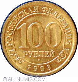 Image #2 of 100 Roubles 1993