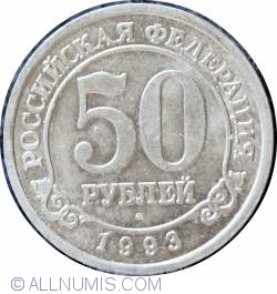 Image #2 of 50 Roubles 1993