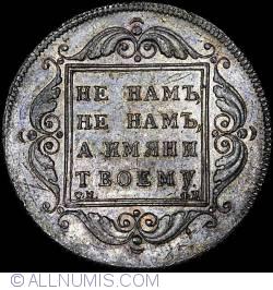 Imaginea #1 a 1 Rubla 1796 БМ СМ