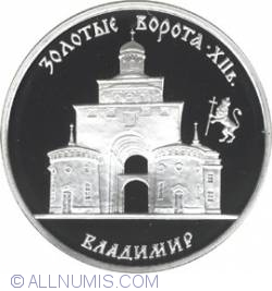 Image #2 of 3 Roubles 1995 - The Golden Gate, XIIth Century, Vladimir