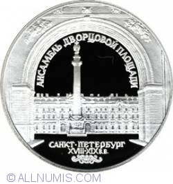 Image #2 of 3 Roubles 1996 - The Winter Palace in St. Petersburg