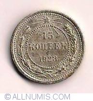Image #1 of 15 Kopeks 1923