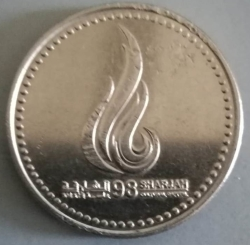 Imaginea #2 a 1 Dirham 1998 - UNISCO Selection of Sharjah as the Cultural Capital of the Arab World for 1998