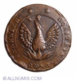 Imaginea #1 a 10 Lepta 1830 (Cerc de perle)