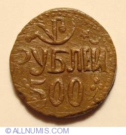 Image #2 of 500 Roubles 1922 (AH 1340) - Type 3