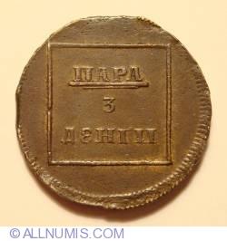 Image #2 of 1 Para 3 Dengi 1772