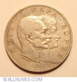 Imaginea #2 a 5 Dinara 1904 - Aniversarea a 100 de ani a dinastiei Karageorgevich