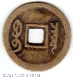 Image #2 of Cash ND (1661-1722)