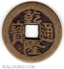 Image #1 of Chien-lung Dynasty 1736-1796