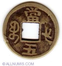 Image #2 of 5 cash Shen-fung 1850-1861