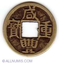Image #1 of 5 cash Shen-fung 1850-1861