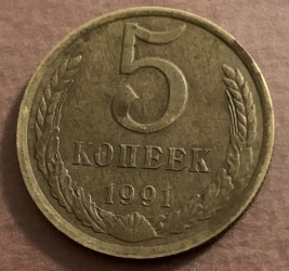 5 Kopecks 1991 (without mintmark)