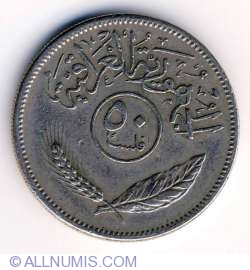 Image #1 of 50 Fils 1981 (AH 1401)  (١٤٠١ - ١٩٨١)