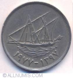 Image #1 of 100 Fils 1977 (AH 1397)