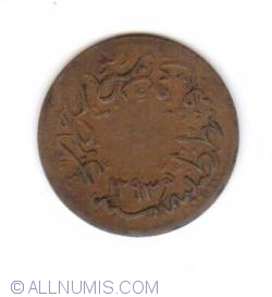 5 Para 1879 (AH1293/3)