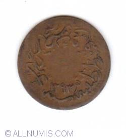 Image #1 of 5 Para 1878 (AH1293/3)