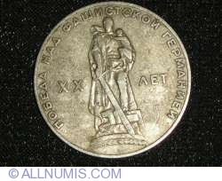 Image #2 of 1 Rouble 1965 - 20th Anniversary of World War II Victory