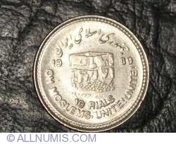 Image #1 of 10 Rials 1989 (SH 1368)