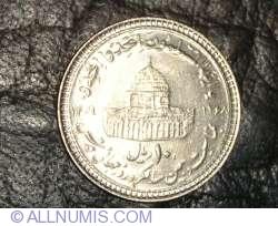 Image #2 of 10 Rials 1989 (SH 1368)