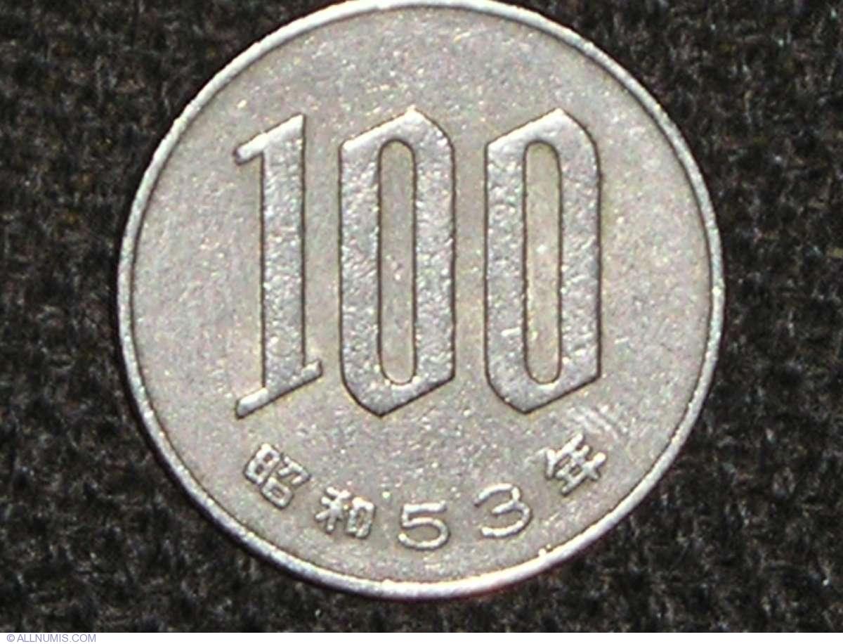 100 Yen 1978 53 Year