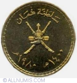 Image #1 of 1/4 Omani Rial 1980 (AH 1400)