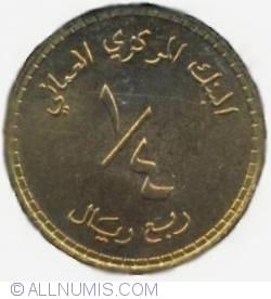 Image #2 of 1/4 Omani Rial 1980 (AH 1400)