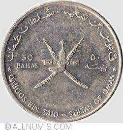 Imaginea #2 a 50 Baisa 1995 (١٩٩٥) - A 50-a aniversare a Organizației Națiunilor Unite
