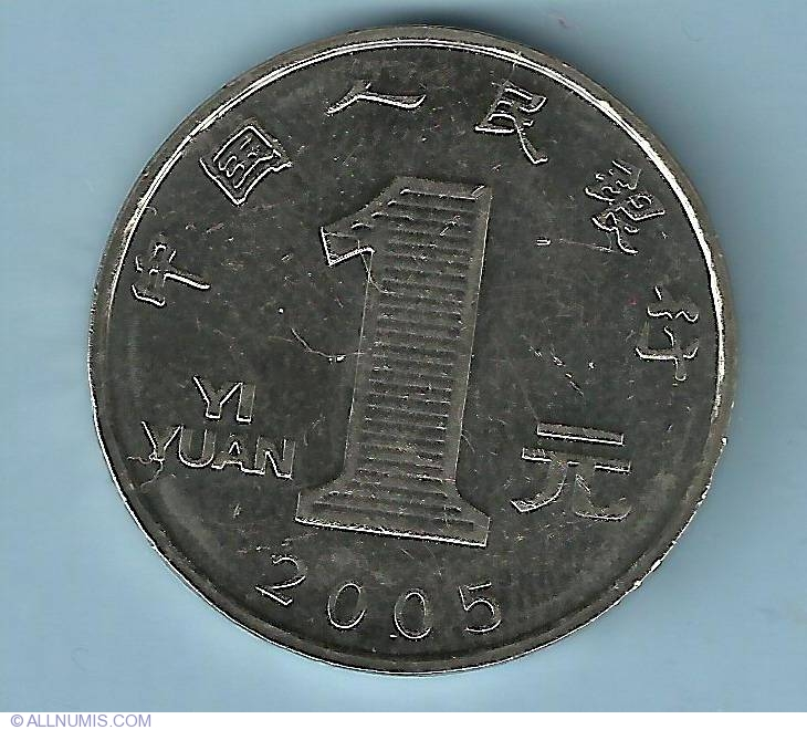 1 Yuan 2005 People S Republic 1999 2017 1 5 Jiao 1
