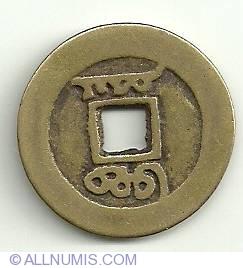 Image #1 of Cash ND (1796-1820)