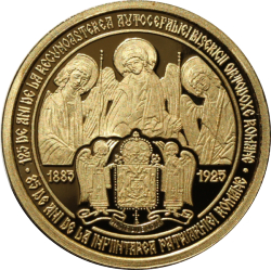 Image #2 of 200 Lei 2010 - The 125th anniversary of the acknowledgement of the autocephaly of the Romanian Orthodox Church and the 85th anniversary of the establishment of the Romanian Patriarchate