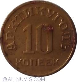 Image #1 of 10 Kopeks 1946