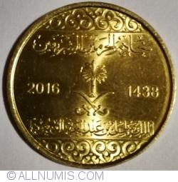 Imaginea #2 a 50 Halala 2016 (AH 1438)