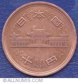 Image #2 of 10 Yen (円) 1981 (Year 56 - - 五十六)