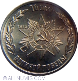 Image #2 of 1 Ruble 2015 - The 70th Anniversary of the Victory in the Great Patriotic War of 1941-1945