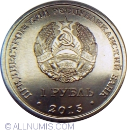 1 Rouble 2015 - Rouble symbol