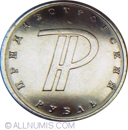 Image #2 of 1 Rouble 2015 - Rouble symbol
