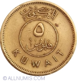 Image #1 of 5 Fils 1971 (AH) (١٣٩١ - ١٩٧١)