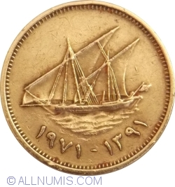 Image #2 of 5 Fils 1971 (AH) (١٣٩١ - ١٩٧١)