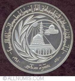 Imaginea #1 a 10 Dinars 1980 - 15th Century Of Hijra