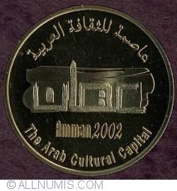 Image #2 of 3 Dinari 2002 (AH 1423) (٢٠٠٢ -١٤٢٣) -  Amman: The Arab Cultural Capital