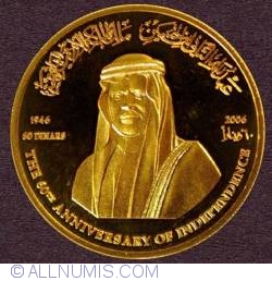 Image #1 of 60 Dinars 2006 (٢٠٠٦) - 60th Anniversary Of Jordan's Independence