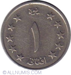 1 Afghani (100 Pul) 1961 (SH 1340)