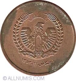 Image #2 of 50 Pul 1973 (SH1352)