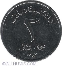 Imaginea #1 a 2 Afghanis 2004 (SH 1383)