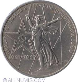 Image #2 of 1 Rouble (РУБЛЬ) 1975 - 30th Anniversary of World War II Victory