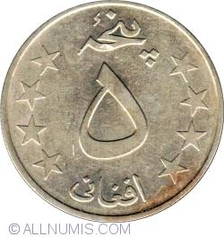 Image #1 of 5 Afghanis 1978 (SH 1357)