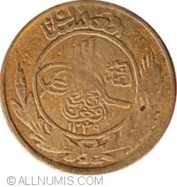 Image #2 of 25 Pul 1930 (AH1349)