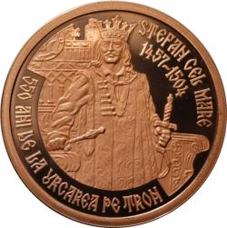 Image #2 of 1 Leu 2007 - Ștefan cel Mare