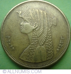 Image #2 of 50 Piastres 2012 (AH 1433) (١٤٣٣ - ٢٠١٢ )